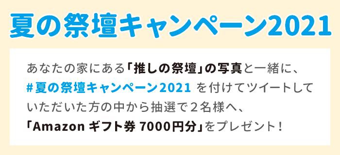夏の祭壇キャンペーン2021