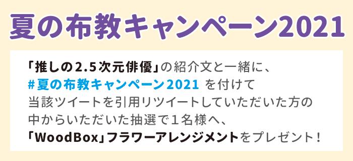 夏の布教キャンペーン2021